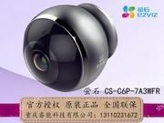 【专业安防 保驾护航】萤石 CS-C6P-7A3WFR