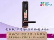 【专业安防 保驾护航】萤石 DL1家用指纹密码锁-标准锁体
