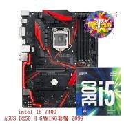 Intel 酷睿i5 7400 搭配ROG STRIX B250H GAMING 盒装处理器 叁年质保
