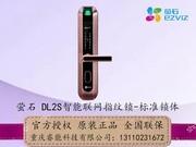 【专业安防 保驾护航】萤石 DL2S智能联网指纹锁-标准锁体