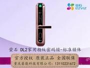 【专业安防 保驾护航】萤石 DL2家用指纹密码锁-标准锁体