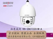 【专业安防 保驾护航】海康威视 DS-2DC7220IW-A