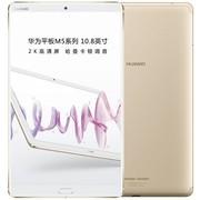 【顺丰包邮】华为 M5 10.8英寸平板电脑(哈曼卡顿音效 4G+64G WiFi)