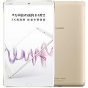 【顺丰包邮】华为 M5 8.4英寸平板电脑(哈曼卡顿音效 4G+32G WiFi)