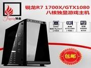 AMD锐龙 Ryzen 5 1700X/GTX1080独显游戏吃鸡组装机台式电脑主机