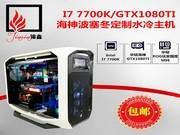 I7 7700K/GTX1080TI海神波塞冬全机水冷定制台式电脑主机组装机
