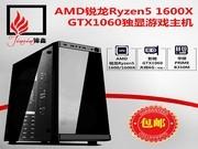 AMD锐龙 Ryzen 5 1600X/GTX1060独显游戏吃鸡组装机台式电脑主机