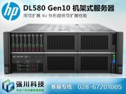 HP ProLiant DL580 Gen10(869853-AA1)