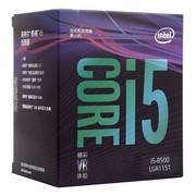 英特尔(Intel) 酷睿i5 8500 CPU 台式机电脑处理器1151针 台式机中文原装 三年换新八代 i5 8600k 6核
