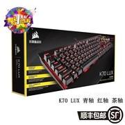 美商海盗船Gaming系列 K70 LUX 机械游戏键盘 红色背光 黑色 茶轴