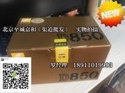 尼康 D850 d850 新品 全画幅单反相机 北京实体店现货 销售热线:18911019993 罗阳