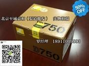 尼康 D750(单机) 尼康d750 机身 wifi单反 全画幅单反相机 北京实体店现货 销售热线:18911019993 罗阳