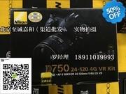 尼康 D750套机(24-120mm) 尼康d750 24-120套机 全画幅单反相机 北京实体店现货 销售热线:18911019993 罗阳