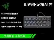 【全场包邮】Razer 黑寡妇蜘蛛竞技幻彩版游戏键盘