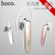 HOCO浩酷EPB04手机蓝牙耳机车载通用型商务挂耳式无线新款配件4.0