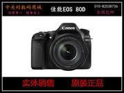 佳能EOS 80D单反相机 佳能80D18-135套机7250元 联系方式:010-82538736