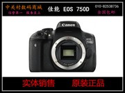 出厂批发价:3288元,联系方式:010-82538736   佳能(Canon)EOS 750D 单反机身  佳能750D单机身 另有多种套机可选
