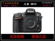 出厂批发价:14588元,联系方式:010-82538736    尼康 D810(单机) 尼康D810 尼康(Nikon) D810 单反机身 可选各种套装