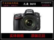 出厂批发价:6988元,联系方式:010-82538736  尼康(Nikon)D610全画幅数码单反相机 尼康 D610(单机) 24-85镜头 等多款套装可选