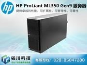 惠普(HP) HPE ML350 Gen9 3.5英寸大盘塔式服务器主机