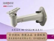 【专业安防 保驾护航】海康威视 DS-1212ZJ-W(海康白)