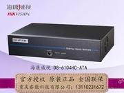 【专业安防 保驾护航】海康威视 DS-6104HC-ATA