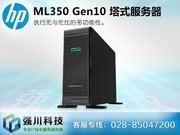 HP ProLiant ML350 Gen10(879819-375)