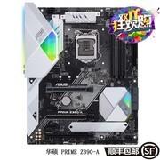 华硕(ASUS)PRIME Z390-A 主板 大师系列9600K/9700K/9900K