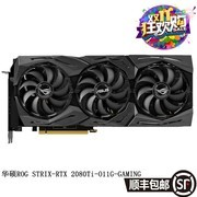 华硕 ASUS ROG-STRIX-GeForce RTX2080 TI-O11G-GAMING 1350-1665MHz