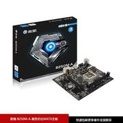 影驰 B250M-A  游戏电脑主板主板 DDR4双通道 支持7100 7500