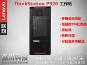 联想ThinkStation P920 成都联想工作站总代理商