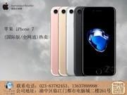 苹果 iPhone 7(国际版/全网通)热卖