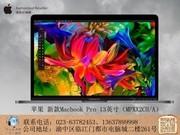 苹果 新款Macbook Pro 13英寸(MPXX2CH/A)