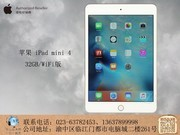 苹果 iPad mini 4(32GB/WiFi版)