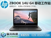 HP ZBook 14U G4(2EC56PA)