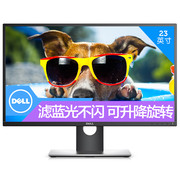 【行货保证】戴尔(DELL)P2317H 23英寸IPS显示屏液晶电脑显示器 P2314H升级版
