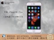 苹果 iPhone 6S Plus(全网通)可分期0首付