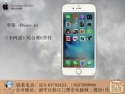 苹果 iPhone 6S(全网通)可分期0首付
