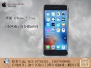 苹果 iPhone 7 Plus(全网通)可分期0首付