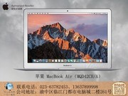 苹果 MacBook Air(MQD42CH/A)