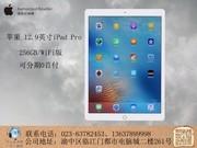 苹果 12.9英寸iPad Pro(256GB/WiFi版)可分期0首付