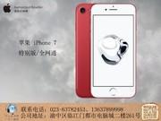 苹果 iPhone 7(特别版/全网通)