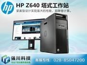 HP Z640(Xeon E5-2603 v3/8GB/1TB)