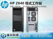 HP Z840(Xeon E5-2609 v4*2/32GB/256GB+1TB/P2000)