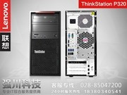 联想Lenovo官方品质 ThinkStation P320 图形工作站 设计专用 图形处理电脑
