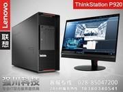 联想(Lenovo)P920图形工作站深度学习模拟仿真台式机有限元分析电脑主机
