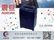 震旦 (AURORA )AS109CD大功率大容量高保密专业办公碎纸机(单次碎纸10张/碎CD碎卡/5级保密/静音/安全)