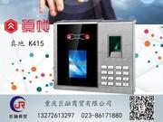 真地K415人脸指纹云考勤机刷脸面部识别广域网络远程手机无线WIFI
