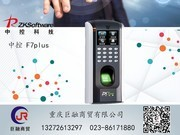 中控智慧(ZKTeco)F7 PLUS 指纹考勤门禁一体机