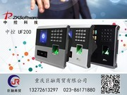 中控智慧UF200人脸识别考勤机指纹签到面部识别指纹打卡机一体机